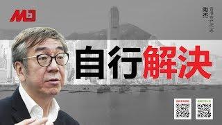 陶杰:建议解放军空手上街搬砖,或有助解决香港问题