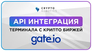 Gate.io. Binance. API Интеграция Терминала Cryptorobotics с Биржей Gate.