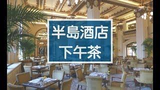 【醉翁之意】香港半島酒店下午茶|Peninsula Hotel Afternoon Tea