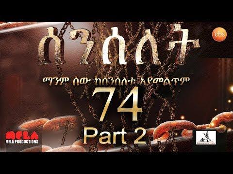 Senselet Drama S04 EP 74 Part 2 ሰንሰለት ምዕራፍ 4 ክፍል 74 - Part 2