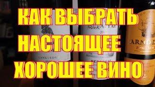 КАК ВЫБРАТЬ ИМПОРТНОЕ ВИНО ПРАВИЛЬНО ХОРОШЕЕ КАЧЕСТВЕННОЕ ВИНО ЗА 500 рублей НЕДОРОГО в МАГАЗИНЕ