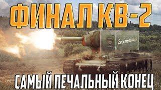 ПЕЧАЛЬНЫЙ КОНЕЦ КВ-2! Я ПЛАКАЛ!