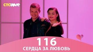 Сердца за любовь 116