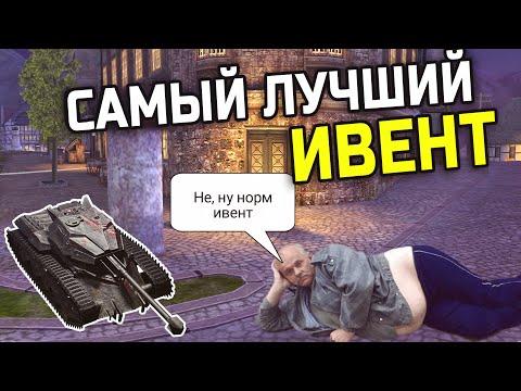САМЫЙ КРУТОЙ ИВЕНТ В ИСТОРИИ WoT Blitz | вот блиц