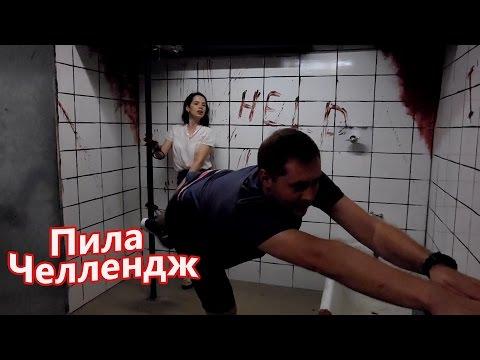 VLOG: Нас похитил маньяк / Квест комната \