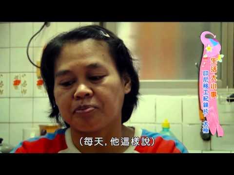 印尼移工紀錄片,太極
