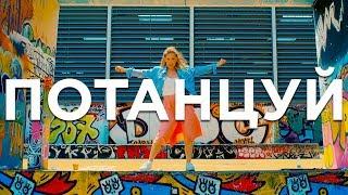 Юлия Ковальчук - Потанцуй / Премьера клипа 2017/