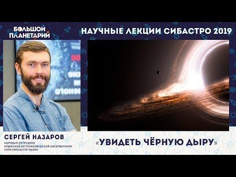 """#черные_дыры Сергей Назаров """"Чёрные дыры"""""""