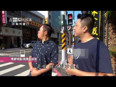【台南】成功在哪裡 在台灣的故事