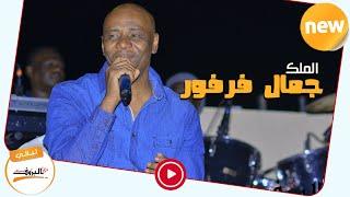 اغاني حصرية توبة يا أنا - جمال فرفور Jamal Farfoor ♫ ليــالي البــــروف ♫ sudan music تحميل MP3