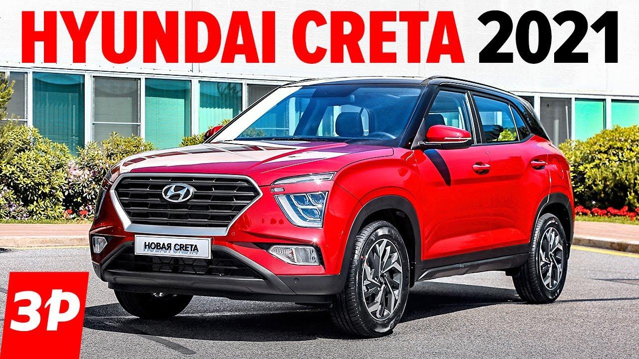 Новая Creta со старыми моторами. А что с ценой? / Hyundai Creta 2021 Хендай Крета
