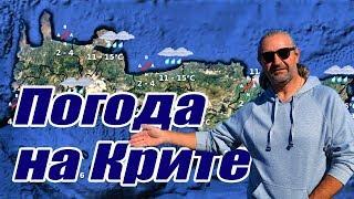 Греция Крит Бали погода на Крите по месяцам