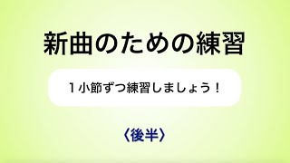 彩城先生の新曲レッスン〜1小節ずつ1-5後半〜のサムネイル画像