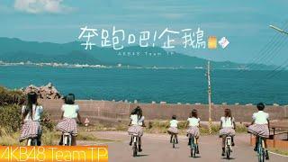 AKB48 Team TP 奔跑吧!企鵝 Official MV