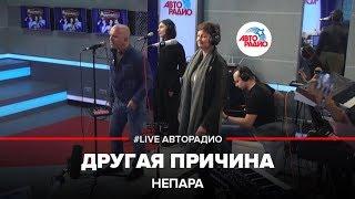 🅰️ Непара - Другая Причина (LIVE @ Авторадио)