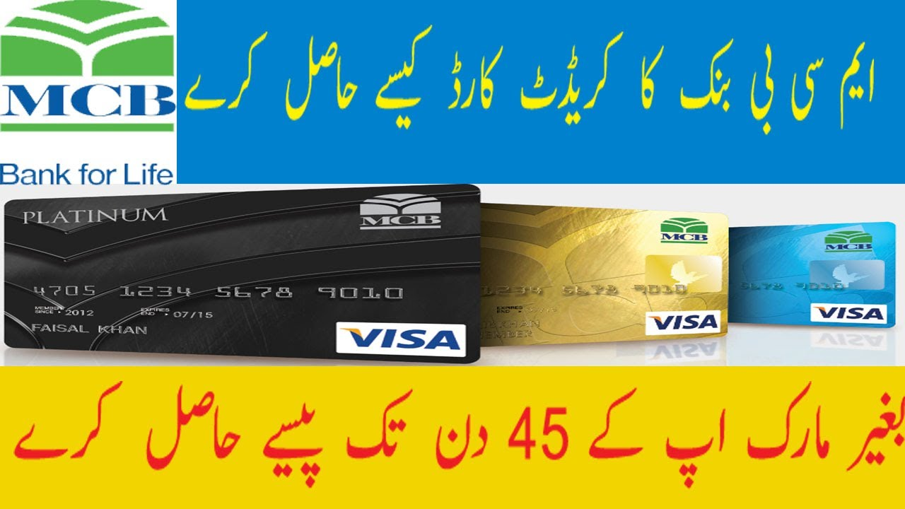 MCB CREDIT CARDS DETAILS|MCB CHARGE CARD REQUIREMENTS|MCB BANK CREDIT CARD APPLY ONLINE thumbnail