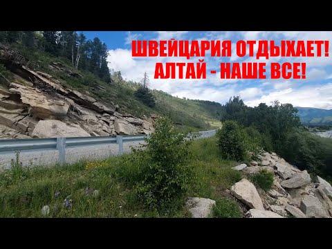 путешествие на АЛТАЙ июнь 2021! Горно-Алтайск и Уймонская Долина / Арстайл /