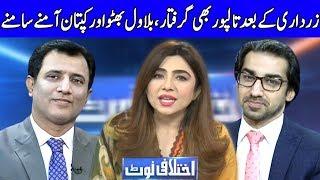 Ikhtilafi Note With Habib Akram, Saad Rasul And Ume Rabab | 14 June 2019 | Dunya News