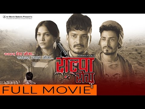 Rolpa Rog | Nepali Movie