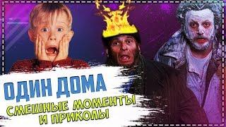 Приколы и смешные моменты - Один дома (Home Alone funny)