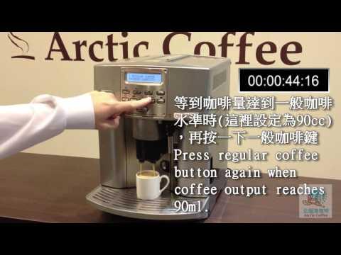 Deonghi ESAM 3500 complete review 完整功能介紹 by Arctic Coffee 北極海咖啡