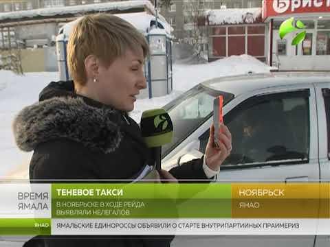 В Ноябрьске в ходе рейда выявляли нелегальные такси
