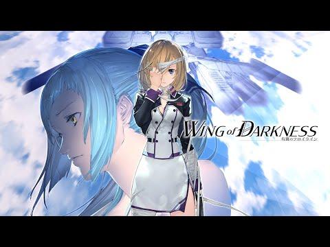 《鐵翼少女 Wing of Darkness》發售預告
