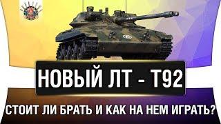 T92 ПРЕМИУМ ЛТ ОБЗОР | КАК ФАРМИТ Т92