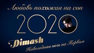 Dimash | Димаш,  Игорь Крутой - Любовь, похожая на сон | Новогодняя ночь на первом 2020