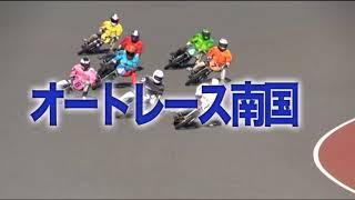 高知県初上陸!オートレース南国のCM