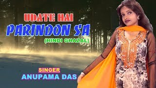 UDATE HAIN PARINDON SA / HINDI GHAZAL /BY ANUPAMA DAS / DR. RAJESH GUPTA