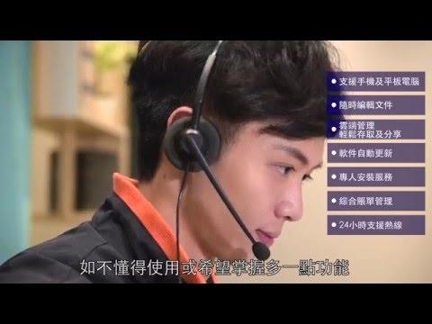 HKT x Office 365 商業雲端方案 用戶體驗分享