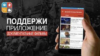 """Поддержи приложение """"Документальные Фильмы"""""""