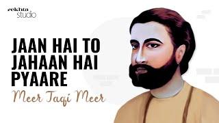 Jaan Hai To Jahaan Hai Pyaare! Meer Taqi Meer   Rekhta Studio