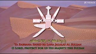 National anthem of Oman (ARB/EN lyrics) - نشيد وطني عماني