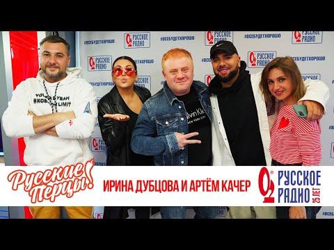Ирина Дубцова и Артём Качер в Утреннем шоу «Русские Перцы»