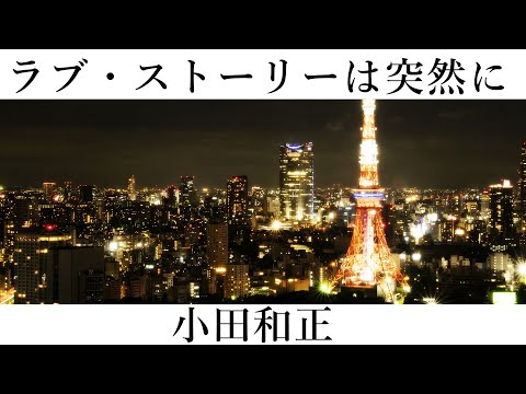 ラブ・ストーリーは突然に /小田和正 歌詞付き 高音質フル ドラマ 「東京ラブストーリー」主題歌(covered by クムリソラ-sora