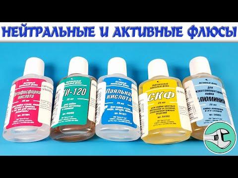 Активные и нейтральные флюсы: СКФ, ЛТИ-120, ортофосфорная кислота и кислота для пайки алюминия