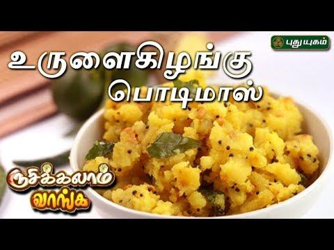 உருளைகிழங்கு பொடிமாஸ்  | Rusikkalam Vanga | 29/05/2017 | Puthuyugam TV