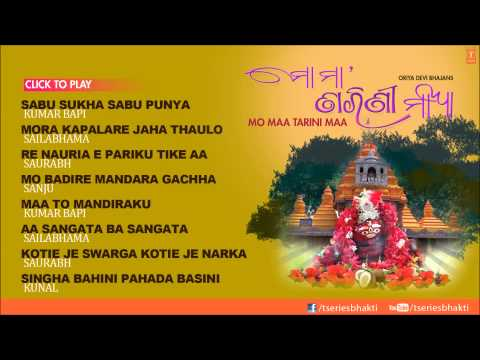 Mo Maa Tarini  Oriya Devi Bhajans I Audio Song Jukebox