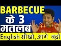 Meaning of Barbecue | Learn English Vocabulary with Meaning in Hindi | Improve English Speaking