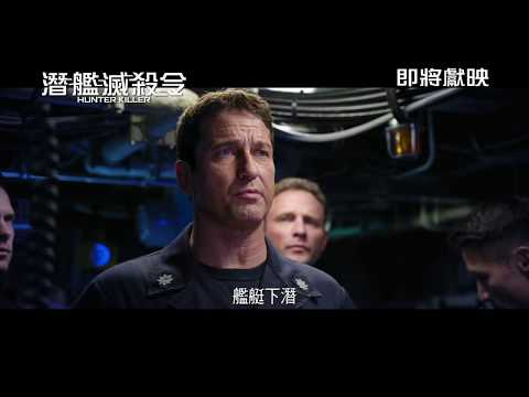 """Hunter Killer "" HK Trailer"
