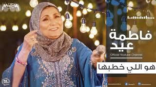 فاطمة عيد - هو اللي خطبها 2018 Fatma Eid - Howa Ely Khatabha تحميل MP3