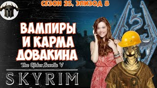 Вампиры и карма Довакина // Зеленый вампир-аргонианин! [#skyrim season 25 episode 8]