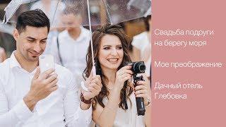 VLOG 🎥 СВАДЬБА ЛУЧШЕЙ ПОДРУГИ | Velaskes Beauty Studio | Дачный отель Глебовка 💜 LilyBoiko