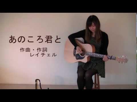 Música Ano Koro No Kimi To