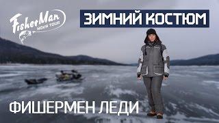 Женские брюки для рыбалки