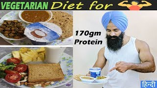 Full Day of Eating ||Vegetarian Bodybuilding Diet|| Gym Diet for Muscle building
