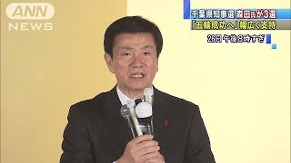 千葉県知事選挙現職の森田健作氏が大差付け3選17/03/27