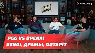 Mainshow: Dendi, Драмы, DotaPit / PGG спасает Na`Vi